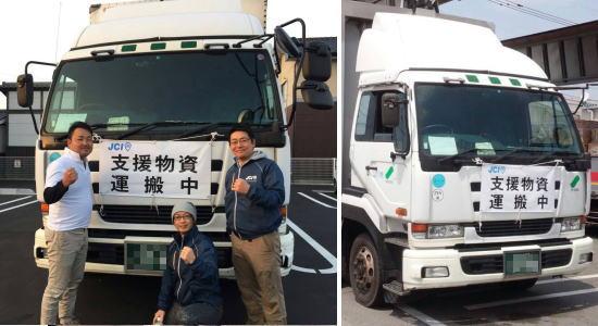 熊本地震支援物資輸送