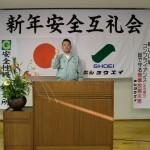 平成27年新年安全互礼会を開催しました