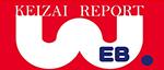 経済リポートWEB版2015年02月20日号に掲載されました