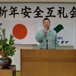 平成28年新年安全互礼会を開催しました