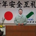 平成29年新年安全互礼会を開催しました